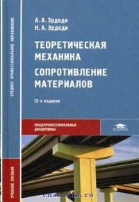 Теоретическая механика. Сопротивление материалов